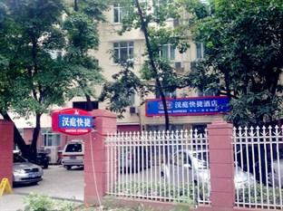 Hanting Express Guangzhou Zhongshan First Road (Гуанчжоу, Китай)