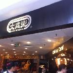 Cafe restaurants (Tianhe City Branch), Гуанчжоу