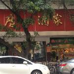 Guangzhou restaurant (with Fu-shop), Гуанчжоу