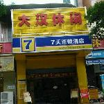7 Days Inn Guangzhou East Train Station (Гуанчжоу, Китай)