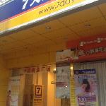7 Days Inn Guangzhou Jiangnan Avenue Middle (Гуанчжоу, Китай)