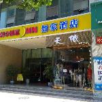 Home Inn (Guangzhou Zhujiang New Town) (Гуанчжоу, Китай)